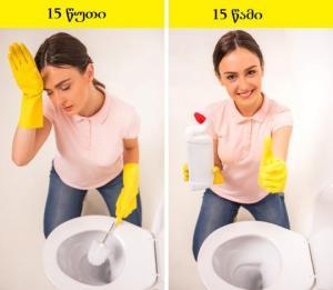 როგორ დავალაგოთ სახლი ნაკლებ დროში  -  15 სასარგებლო ხერხი