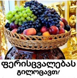რას  ნიშნავს  ფერისცვალების  დღესასწაული და რატომ იკურთხება ამ  დღეს  ტაძრებში ხილი?