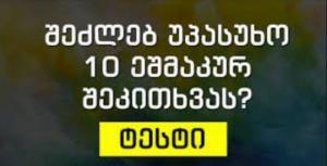ქვიზი, რომელშიც შეუძლებელია ყველა კითხვას სწორად გასცე პასუხი