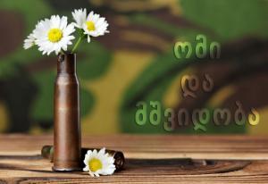 ომი თუ მშვიდობა