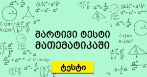 მათემატიკა  -  შენი ძლიერი თუ სუსტი მხარე? (ქვიზი)