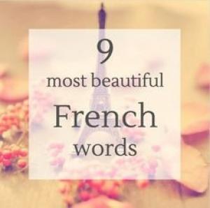 9 უმშვენიერესი ფრანგული სიტყვა, რომელთა წარმოთქმაც ძალზე სასიამოვნოა! ფრანგული - სიყვარულის ენა!