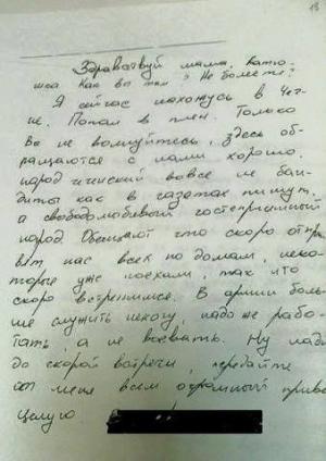 1995 წელს ჩეჩნეთის ომის დროს ტყვედ ჩავარდნილი რუსი ჯარისკაცის წერილი დედას