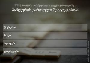 შეძლებ მოუძებნო თანამედროვე სიტყვებს ქართული შესატყვისი(ქვიზი)?  სცადე!