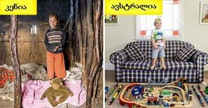როგორ გამოიყურება ბავშვების სათამაშოები სხვადასხვა ქვეყნებში - იტალიელი ფოტოგრაფის ნამუშევრები