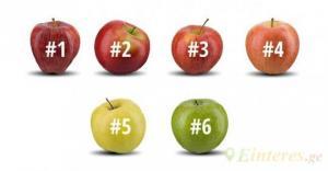 აირჩიეთ ვაშლი, რომელსაც შეჭამდით და გაიგეთ თქვენზე რაღაც საინტერესო