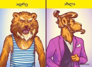 როგორ შეიცვალნენ მამაკაცები წლების განმავლობაში - სახალისო კომიქსები