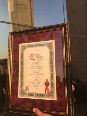 კადიროვის მიერ  პუტინის დაბადების დღისადმი მიძღვნილი საჩუქარი რუსეთის რეკორდების წიგნში შევიდა