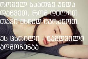 რომელ საათზე უნდა დაწვეთ, რომ დილით თავი მხნედ იგრძნოთ