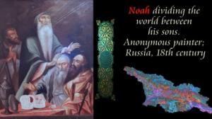 პროტოქართველები ბიბლიაში
