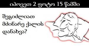 26 ოპტიკური ილუზიის მაგალითი - გაარჩევთ მას სინამდვილისგან?