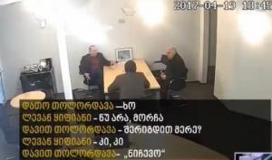 ყიფიანი-ოქუაშვილის პირველი ფარული ვიდეოჩანაწერის დიალოგის სრული ტექსტი
