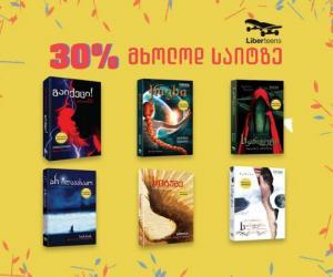 თინეიჯერების რჩეულ წიგნებზე ბიბლუსმა საიტზე 30%იანი ფასდაკლება  დააწესა!