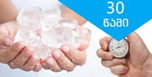 შეამოწმეთ გულ-სისხლძარღვთა სისტემის მუშაობა, უბრალოდ ხელი ყინულიან წყალში ჩადეთ