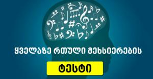 რამდენად კარგი მეხსიერება გაქვთ? - შეამოწმე მახსოვრობა სპეციალური ტესტით