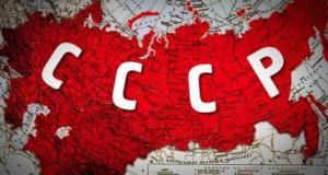 ტესტი: რა გახსოვთ საბჭოთა კავშირის დროინდელი ცხოვრებიდან?