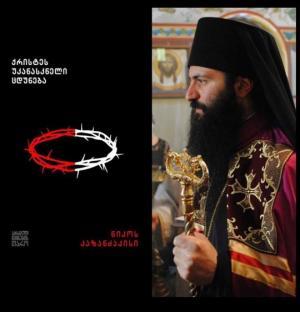 ეპისკოპოსი ნიკოს კაზანძაკისის  წიგნის ''ქრისტეს უკანასკნელი ცდუნების'' წინააღმდეგ