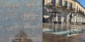 ქუთაისში განახლებულ თეთრ ხიდზე ტერენეტი გრანელის ლექსის ავტორად კოლაუ ნადირაძე არის მითითებული