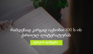 რამდენად კარგად იცნობთ თანამედროვე ქართულ ლიტერატურას - ტესტი