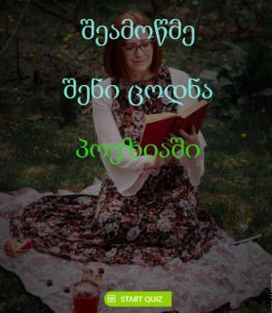შეამოწმე შენი ცოდნა ქართულ პოეზიაში(ტესტი)