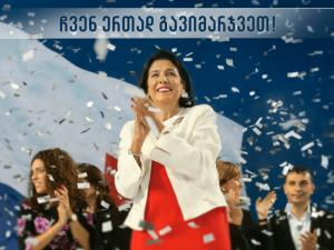 საქართველოს მე-5 პრეზიდენტი ქალია