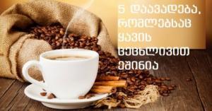 5 დაავადება, რომლებსაც ყავის ცეცხლივით ეშინია