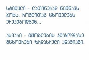 20 სიტყვა, რომლებიც ქართულ ენაში არასწორი მნიშვნელობით დამკვიდრდა