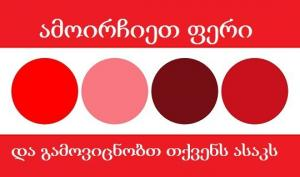 აირჩიეთ ფერი და გამოვიცნობთ თქვენს ასაკს
