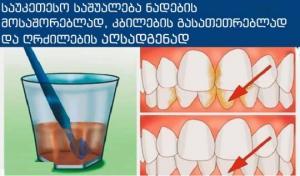 საუკეთესო საშუალება კბილის ქვის მოსაშორებლად, ღრძილების აღსადგენად და კბილების გასათეთრებლად