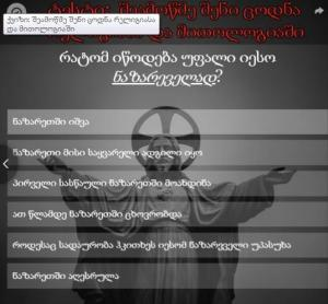 ქვიზი: შეამოწმე შენი ცოდნა რელიგიასა და მითოლოგიაში
