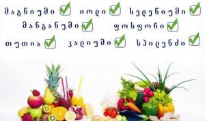 მინერალები, რომელიც აძლიერებს ჩვენს ჯანმრთელობას და იმუნიტეტს. რომელი საკვები უნდა მივიღოთ ამისთვის?