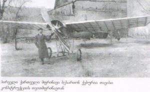 პირველი ქართველი მფრინავ-კონსტრუქტორი - ბესარიონ ქებურია