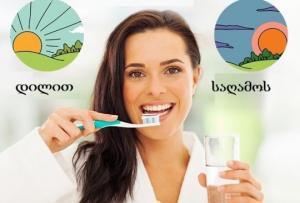 მითი კბილების მოვლის შესახებ, რომლისაც დღემდე ბევრს გჯერათ - სიმართლე უნდა იცოდეთ!