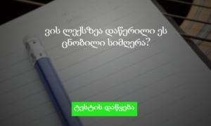 იცით, ვის ლექსზეა დაწერილი ეს ცნობილი სიმღერა? - ბევრს გაუკვირდება (ტესტი)