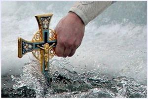 რას ნიშნავს ნათლისღება და რა ძალა აქვს ნაკურთხ წყალს