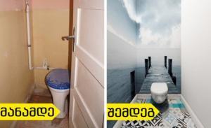 ინტერიერის 19 ცვლილება, რომელთაც სახლის ახალ დონეზე აყვანა შეუძლიათ