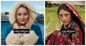 ფოტოგრაფმა გადაუღო 60 ქალს სურათი 60 ქვეყანაში - ნახეთ ქართველი!