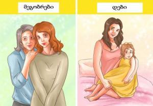 """""""მეორე ბავშვს როდის აპირებთ?"""", """"ცოლი არ მოგყავს?"""" - 6 კითხვა, რომელთაც ზრდილობიანი ადამიანები უბრალოდ არ სვამენ!"""