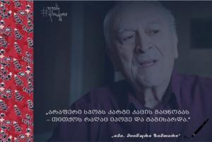 """""""ავტორი, რომელსაც შეუძლია გასწავლოს საუბარი საკუთარ თავთან"""" - პროექტი """"იკითხე ქართული"""" იწყება"""