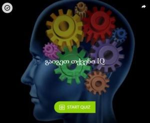 IQ ტესტი-გაიგეთ თქვენი IQ