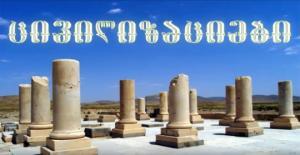 უძველესი ცივილიზაციების იდუმალი ცოდნა და მემკვიდრეობა