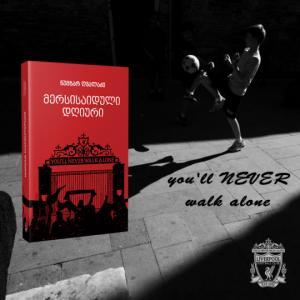 """""""მერსისაიდული დღიური"""" - წიგნი ბიჭზე, რომლისთვისაც ცხოვრების აზრი ფეხბურთია"""