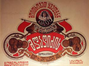 მე -19  საუკუნის  რეკლამა საქართველოში