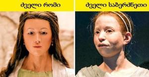 ნახეთ, როგორ გამოიყურებოდნენ ჩვენი წინაპრები სინამდვილეში
