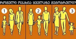 ლოგიკური ამოცანა: რომელ სურათზეა ყველაზე ბედნიერი ოჯახი?