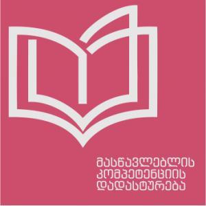 მასწავლებლის კომპეტენციის დადასტურებისთვის 2019 წლის საგამოცდო პროგრამები გამოქვეყნდა
