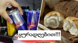 6 საკვები, რომელიც ენერგიას ამცირებს
