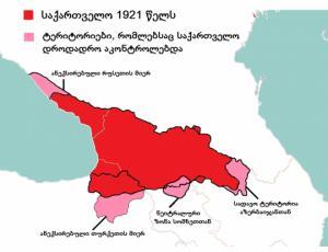 რა ტერიტორიებს ფლობდა სინამდვილეში საქართველო 1918-21 წლებში და როგორ დავკარგეთ უძველესი ქართული მიწები