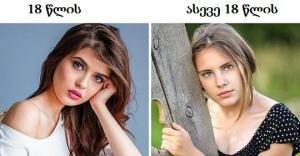 ეს ფოტოები აჩვენებს, რომ სამყაროში 2 ტიპის გოგონები არიან