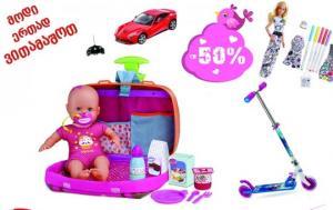 ყველა ბავშვისთვის სასურველი სათამაშოები განახევრებულ ფასად - აქცია, რომელიც არ უნდა გამოტოვოთ!
